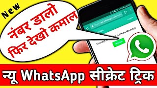 WhatsApp New Trick 2018 | WhatsApp Hidden Features | WhatsApp Secret Trick 2018 | Hindi Android Tips