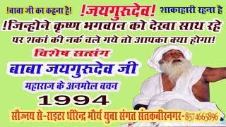 Jai Guru Dev Satsang 1994  कृष्ण के साथ रहने वाले नर्क चले गए तो आपका क्या होगा