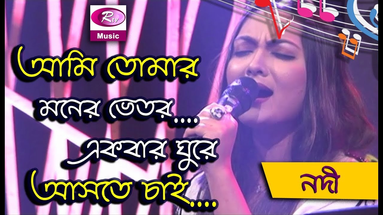 Ami Tomar Moner Vitor । Eito Prem | Bangla Popular Song 2018 |  Singer Nodi | Rtv Music