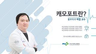 [부산대학교병원] 캐모포트란?