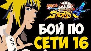NSUN STORM 4: БОЙ ПО СЕТИ (Серия 16) - РЕЙТИНГ | PS4