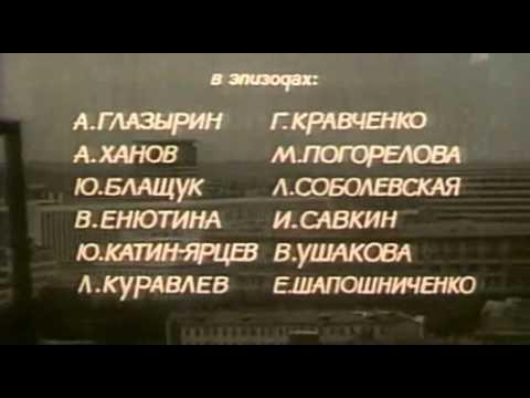 Молодые  1971  начало фильма
