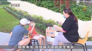 【冠状病毒19】新加坡学前教育中心收紧措施 家长不能入内 - YouTube
