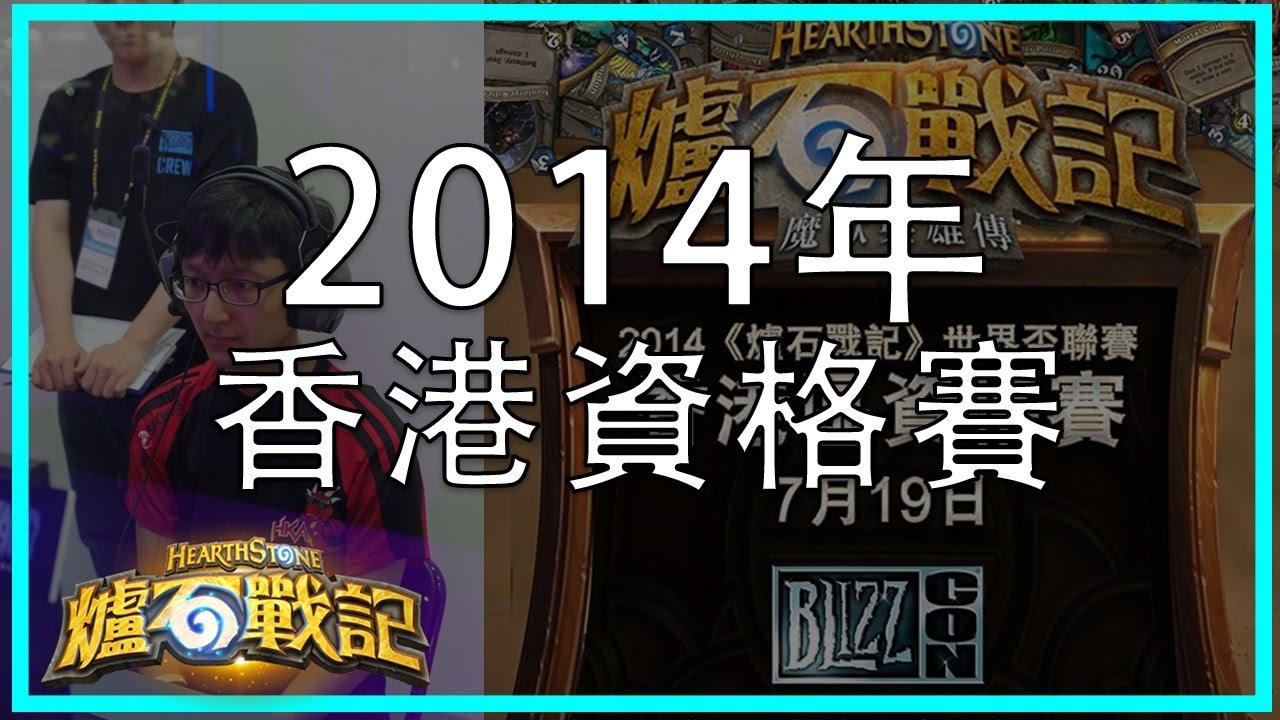 《回顧》爐石戰記2014年香港區資格賽 - YouTube