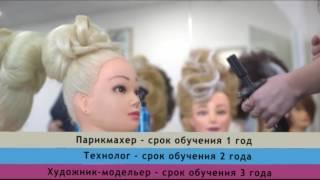 Обучение парикмахеров I ВЛАДИВОСТОК