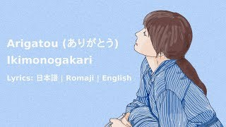 Gambar cover Arigatou (ありがとう) by Ikimonogakari [ Lyrics: 日本語 | Romaji | English ]