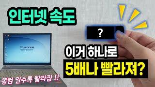 [와이파이 속도 빠르게 하는법] 오래된 노트북, 인터넷…