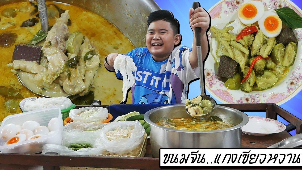 หนังสั้น ขายขนมจีน แกงเขียวหวานไก่+ไข่ต้ม!! | TINTIN and the Gang
