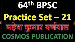 64th BPSC practice set -21 | 64th BPSC Test Series -21 | 64th BPSC Mock Test -21 |BPSC online set 21