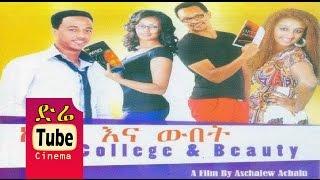 College & Beauty (ኮሌጅ እና ውበት) Latest Ethiopian Movie from DireTube Cinema