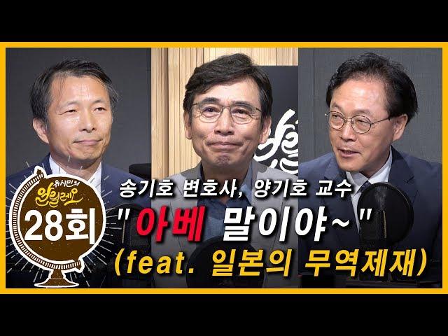 """""""아베 말이야~"""" (Feat. 일본의 무역제재) - 송기호 변호사, 양기호 교수"""