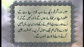 Surah Al-Sajdah (Chapter 32) with Urdu translation, Tilawat Holy Quran, Islam Ahmadiyya