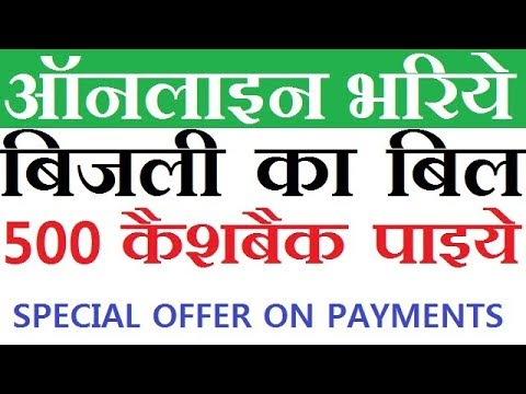 Pay Electricity Bill Online Or Utility Bill And Get 500 Cash Back | Bank Offer | 2018