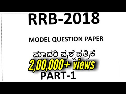 RRB MODEL QUESTION PAPER 2018 IN KANNADA/ರೈಲ್ವೆ ಇಲಾಖೆಯ