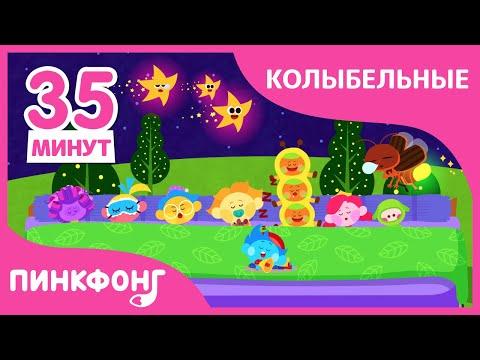 Спокоиной ночь! Колыбельные Песни  | +Сборник | Пинкфонг Песни для Детей