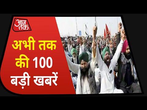 Hindi News Live: देश-दुनिया की इस वक्त की 100 बड़ी खबरें I Nonstop 100 I Top 100 I Dec 6, 2020