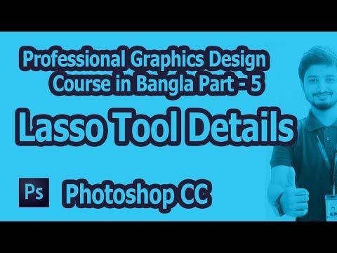 Professional Graphics Design Course in Bangla part - 5 Photoshop CC Lasso Tool Details