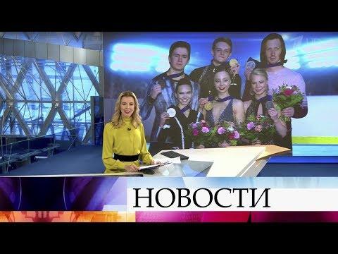 Выпуск новостей в 10:00 от 25.01.2020