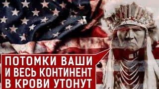 ВСЯ ИСТОРИЯ АМЕРИКИ НАПИСАНА КР0ВЬЮ!!! ФИЛЬМ ЗАПРЕЩЕН В США!!! (25.04.2020) ДОКУМЕНТАЛЬНЫЙ ФИЛЬМ HD