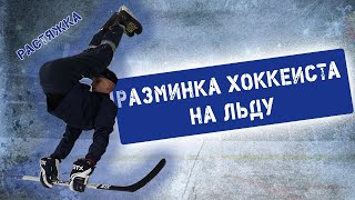 Разминка хоккеиста на льду