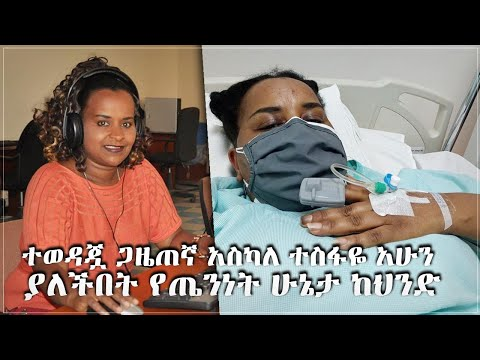 ተወዳጇ ጋዜጠኛ አስካለ ተስፋዬ አሁን ያለችበት የጤንነት ሁኔታ ከህንድ || Tadias Addis
