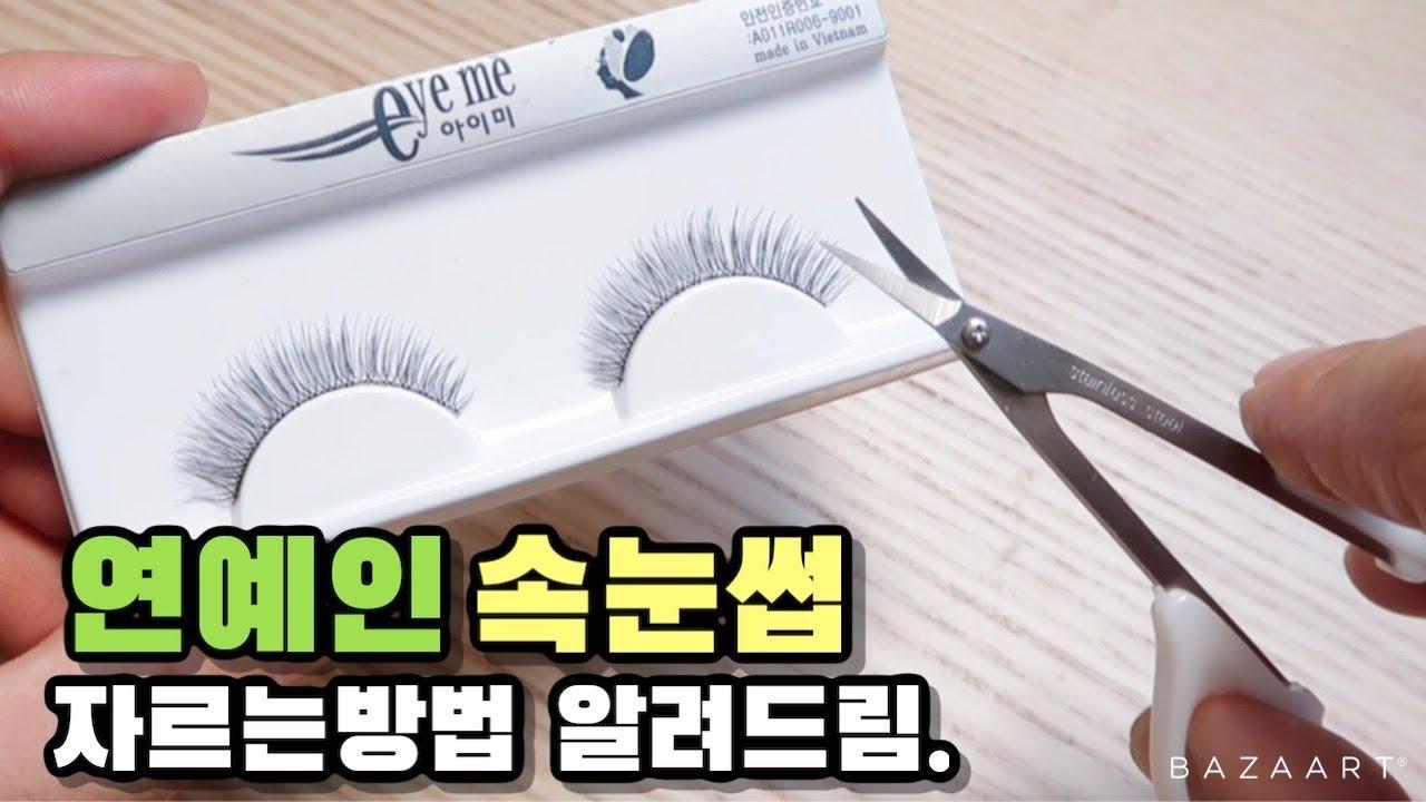프리랜서 메이크업아티스트가 속눈썹 어떻게 자르는지 궁금하죠?ㅣMakeup Artist Cutting Eyelashes, Right?ㅣ신지훈의뷰티비