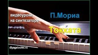 Видеоурок на синтезаторе П.Мориа Токката