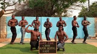 【生日禮物】「生日禮物」#生日禮物,非洲猛男肌肉秀祝...