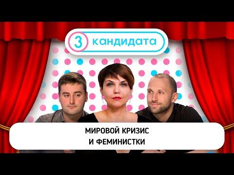 Мировой кризис и феминистки // Три кандидата с Михаилом Чаплыгой #7
