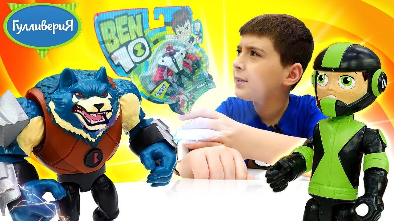 Новые игрушки Бен10: веселые приключения и игры в видео для мальчиков - шоу #Гулливерия
