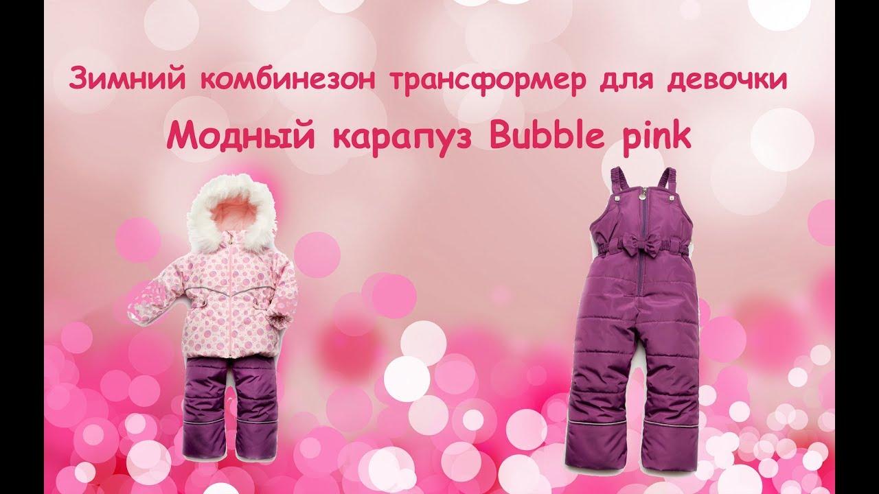 Детский зимний комбинезон Lenne CIRCUS 15306 цвет 1040 - YouTube