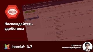 Joomla 3.7 - Новшества связанные с удобством работы