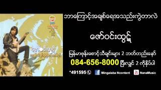 ဘာေၾကာင့္အခ်စ္ေရအသည္းကြဲတာလဲ-Bar Kyaunt A Chit Yae A Thal Khwae Tar Lae
