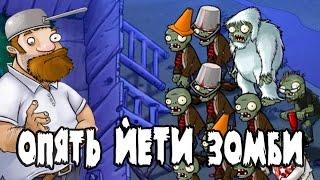 Plants vs. Zombies - Серия 91 (Зомби-Йети и новая Депония) КурЯщего из окна