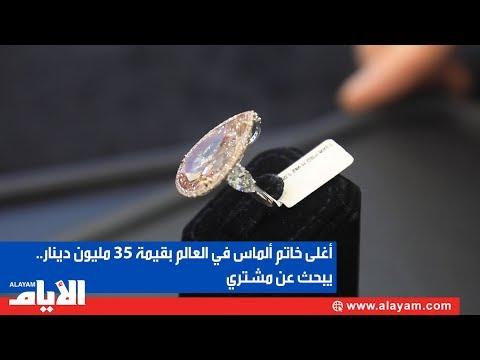 ا?غلى خاتم ا?لماس في العالم  بقيمة 35 مليون دينار..  يبحـث عن مشتري  - نشر قبل 4 ساعة