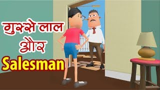 Gusse Lal and Funny Salesman - HellMate Comedy