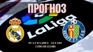 Реал Мадрид Хетафе прогноз на 2 июля к 1 7 Прогнозы на футбол Прогнозы на футбол сегодня