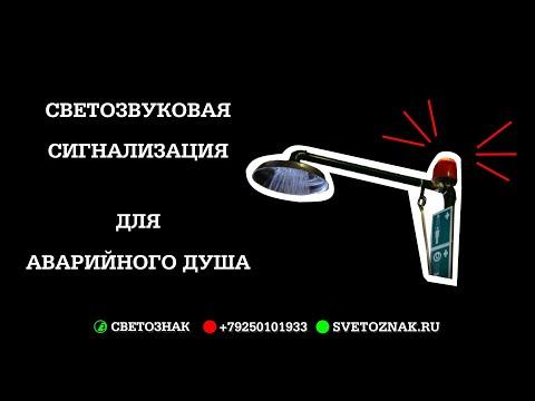 Svetoznak.ru — Сигнализация для аварийных душей