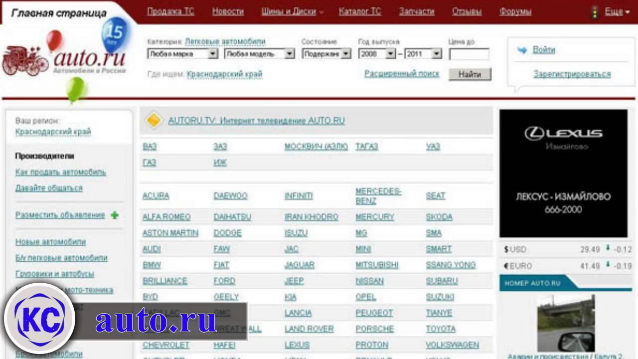 GTA: Криминальная Россия (по сети) №3. Как и где купить автомобиль .