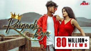 Raigarh Raja | रायगढ़ राजा | CG Song | Omesh Projects | Kanchan | Shashikant Manikpuri | Deboshree