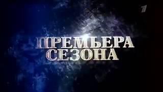 Мажор 3 сезон 14 серия 2018 Анонс эфир от 13112018