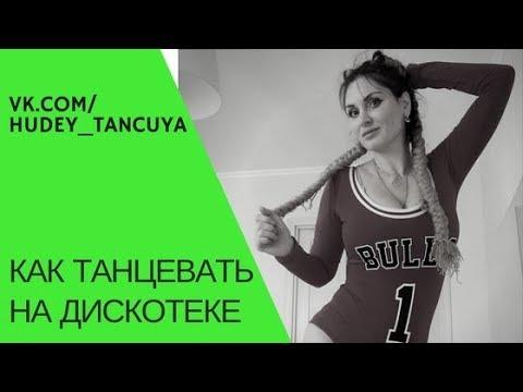 видео: Как научиться танцевать на дискотеке, худей, танцуя!