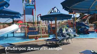 Обзор отеля Albatross Jungle Aqua Park Альбатрос Джангл Аквапарк в Хургаде