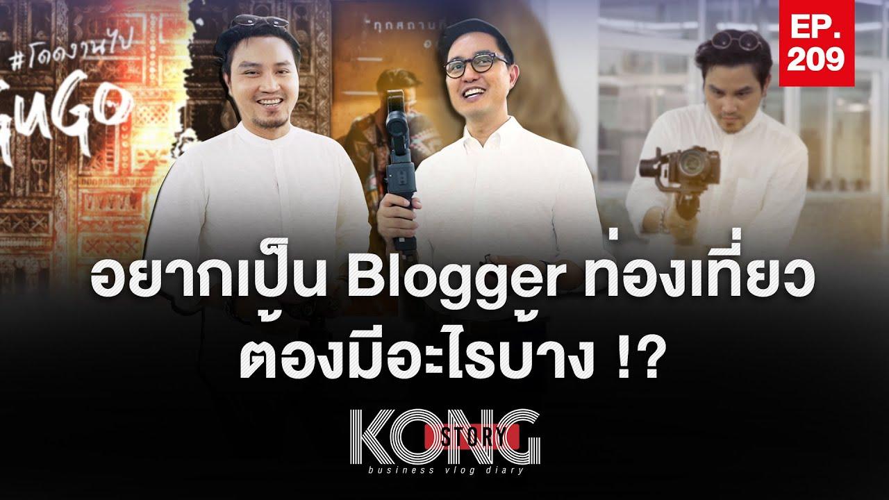 อยากเป็น Blogger ท่องเที่ยว ต้องมีอะไรบ้าง ? | Kong Story EP.209