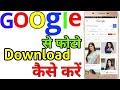 Google से Photo Download कैसे करें   how to download photo from google