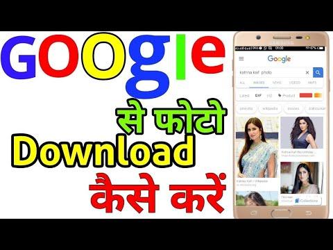 Google से Photo Download कैसे करें | How To Download Photo From Google
