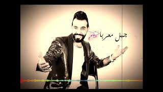 عمل الجديد يمكن حبيتو الجبل الفنان داود العبدالله