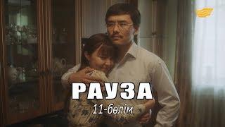 «Рауза» телехикаясы. 11-бөлім / Телесериал «Рауза». 11-серия