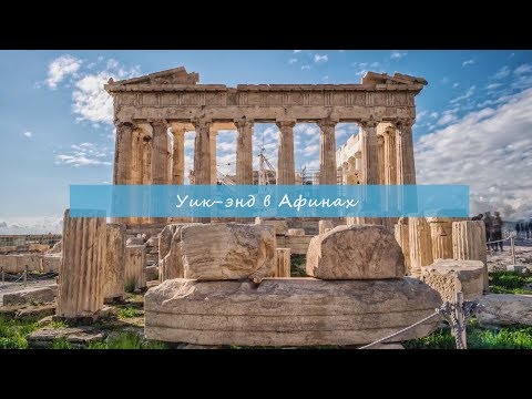 Уикенд в Афинах   ГРЕЦИЯ