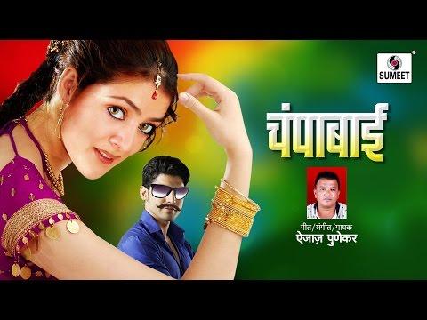 Champabai - Lokgeet - Sumeet Music
